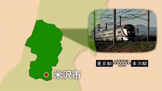 【#1356】(アンコール)人気の道の駅〜米沢市(9月1週)/