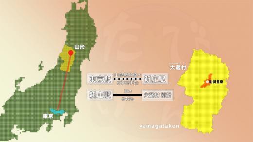 【#1360】湯ったり肘折温泉2〜大蔵村 (10月1週)/