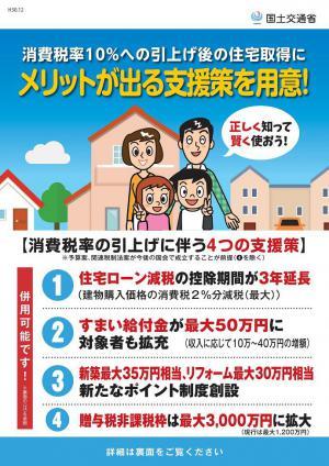 「消費税率引上げに伴う住宅取得に係る対応について〜国土交通省〜」の画像