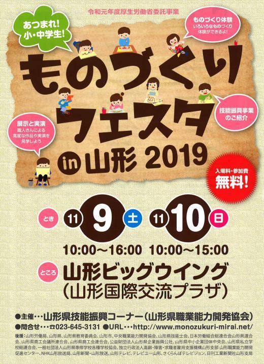 〜ものづくりフェスタin山形2019開催〜/