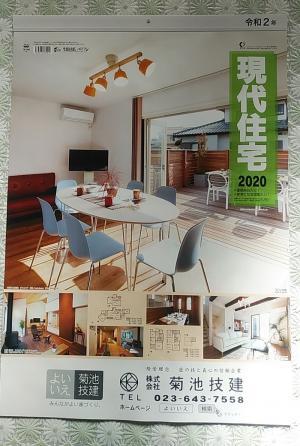 「2020年度 カレンダー」の画像