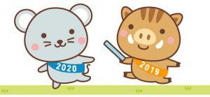 「2019年から2020年へ」の画像