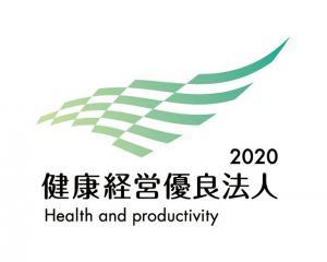 「「健康経営優良法人2020」認定法人に認定されました!」の画像