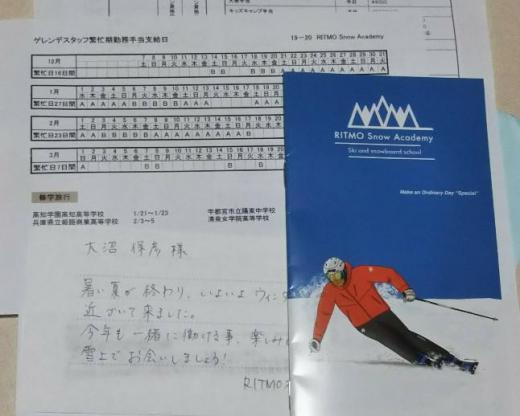 軽井沢プリンスホテルスキー場/