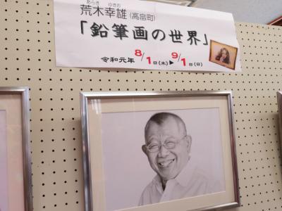「鉛筆画展、開催中です!」の画像