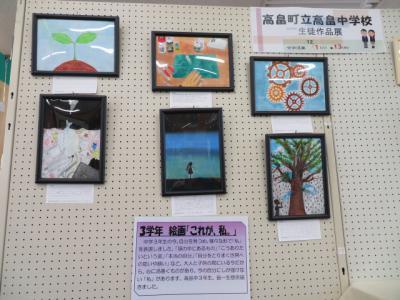 「「高畠中学校生徒作品展」を展示してます★」の画像