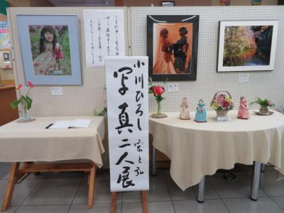 「「小川ひろし 写真二人展」開催中♪」の画像