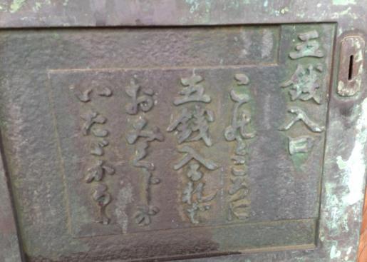 2015/06/19 21:50/80年前の自販機発見(^_^)v