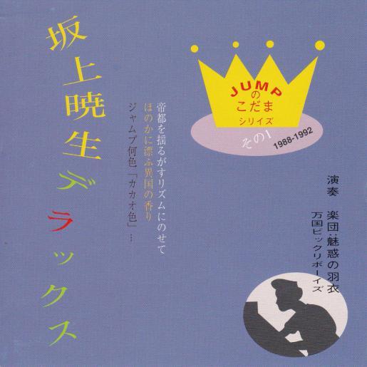 2018/06/12 15:10/葵月のレコード 坂上暁生の巻