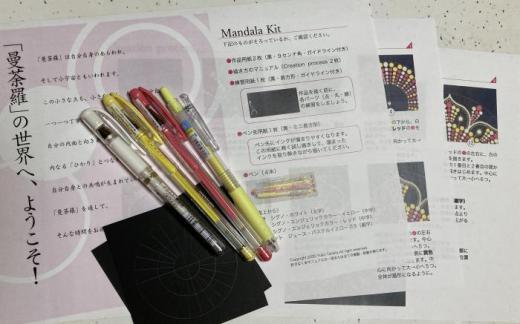 おうちで気軽に描ける「曼荼羅アート・キット」♪/
