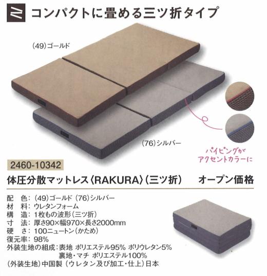 体圧分散マットレス(RAKURA)三ツ折タイプ/