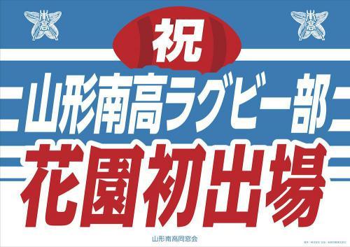 「祝【山形南高校】花園初出場!」の画像