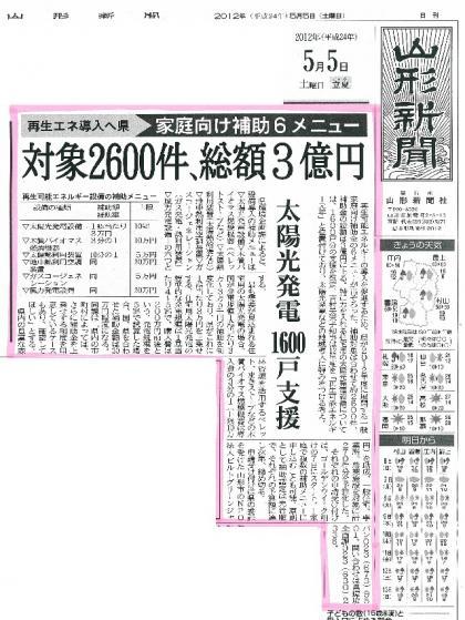 山形県再生エネ個人向け補助受付が始まります!/