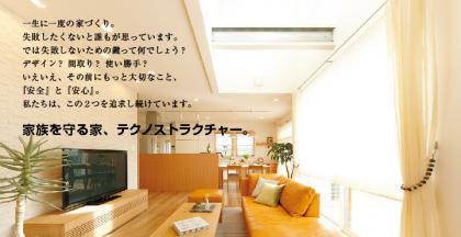 テクノストラクチャー新CM放映中です!/