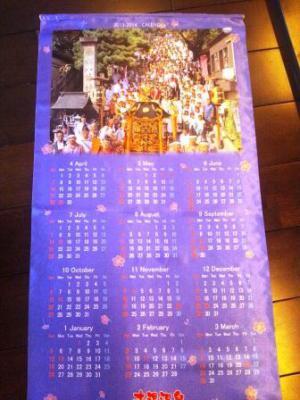 「おかめ会のカレンダー」の画像