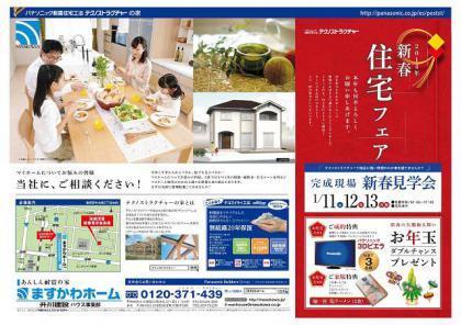 2014 新春住宅フェアを開催します!/