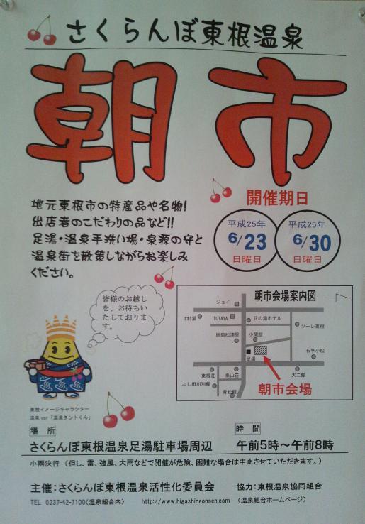 2013/06/18 13:01/さくらんぼ朝市