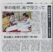 〈Thanks〉山形新聞社様 車の廃材、海で役立って:2019/09/03 10:41