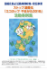 〈Thanks〉山形県地球温暖化防止活動推進センター様..:2019/09/03 11:18