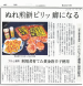 〈Thanks〉山形新聞社様|ぬれ煎餅ピリッ癖になる:2019/12/21 14:15