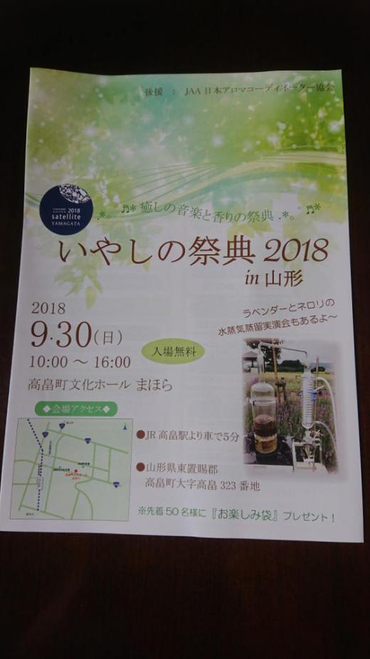 ★。★「いやしの祭典」2018in山形・・・美蔵/