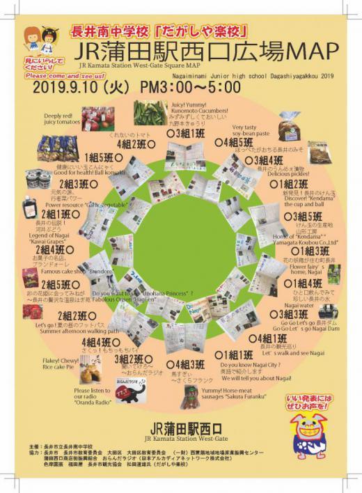だがしや楽校 in JR蒲田駅西口広場2019/