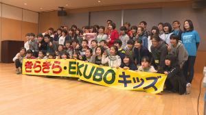 「4月1日〜放送 みんなの世界「きらきら・EKUBOキッズ 解散式&お別れランチ会」」の画像