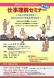 6月 「仕事理解セミナー」開催のお知らせ:2019/05/14 11:03