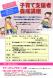 6月 「子育て支援者養成講座」開催のお知らせ:2019/05/14 11:23