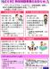 6月 「特別相談事業」開催のお知らせ:2019/05/14 11:38