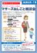 マザーズおしごと相談会in米沢 6月、7月開催のご案内:2019/05/14 17:46