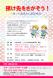 7月 「預け先をさがそう!」セミナー開催のお知らせ:2019/06/08 13:42
