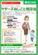 マザーズおしごと相談会in寒河江 8月開催のご案内:2019.07.12