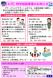 8月「特別巡回相談」開催のお知らせ:2019.07.25