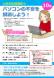 10月「就活応援講座☆パソコンの不安を解消しよう!」開..:2019/08/19 16:21