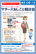 マザーズおしごと相談会in米沢 10月、11月開催のご..:2019.09.03
