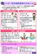 9月「特別巡回相談」開催のお知らせ:2019.09.09