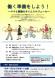 11月セミナー「働く準備をしよう!」セミナー開催のお知..:2019/10/02 16:05