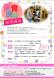 11月セミナー「保育現場復帰講座」開催のお知らせ:2019/10/02 16:45
