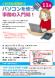 11月『パソコンを使って事務の入門編!』開催のお知らせ:2019/10/03 10:45