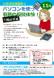 11月『パソコンを使って事務の模擬体験!』開催のお知ら..:2019/10/03 10:50
