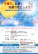 12月セミナー「子育てと仕事を笑顔で両立しよう!」開催..:2019/11/08 09:47