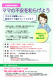 12月セミナー「ママの不安を和らげよう」開催のお知らせ:2019/11/08 10:13