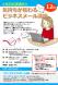 12月「気持ちが伝わるビジネスメール講座」開催のお知ら..:2019.11.08