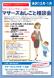 マザーズおしごと相談会in米沢 12月、1月開催のご案..:2019.11.08