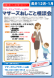 マザーズおしごと相談会in長井 12月、1月開催のご案..:2019/11/08 11:56