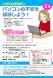 1月「就活応援講座☆パソコンの不安を解消しよう!」開催..:2019/12/13 10:53