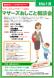 マザーズおしごと相談会in 村山 1月開催のお知らせ:2019/12/13 11:05