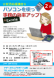 2月『パソコンを使って事務の効率アップ!Excel編』..:2020.01.08
