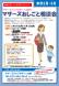 マザーズおしごと相談会in米沢 2月、3月開催のご案内:2020.01.08
